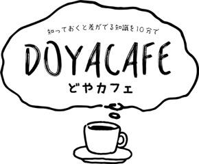 どやカフェ