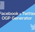 FacebookとTwitterカードのOGPジェネレーターを作ってみた